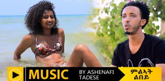 eritrean music new 2017