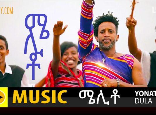 eritrean music tigre 2018