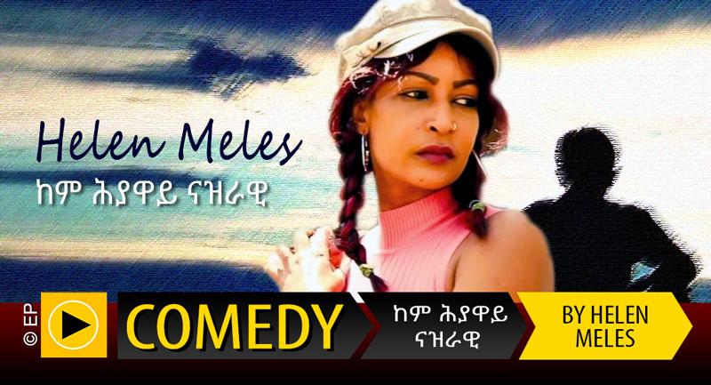 Eritrean Song by Helen Meles – ከም ሕያዋይ ናዝራዊ   Eri-Play