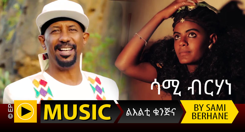 New Eritrean Music 2018 by Sami Berhane – ልእልቲ ቁንጅና