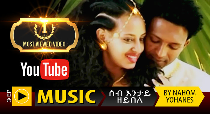 Most viewed Eritrean Song by Nahom Yohannes – ሰብ እንታይ